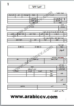 كل ما عليك هو ان تقوم بالدخول الي هذه الصفحة والتي تحتوي علي نماذج السيرة  الذاتية CV مرتبة حسب التصنيف تم قم باختيار ما يعجبك ثم تقوم بالضغط علي رابط  ...