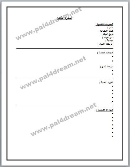 نموذج سيرة ذاتية عربي 4 نماذج سيرة ذاتية