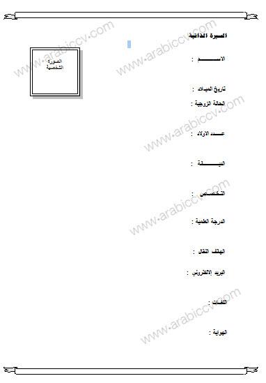 نموذج سيرة ذاتية عربي 7 نماذج سيرة ذاتية
